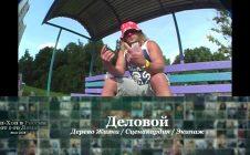 Деловой / Дерево Жизни, Сценакардия, Экипаж • Хип-Хоп В России: от 1-го Лица