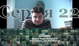 Dime (Da Lost Boyz, Da B.O.M.B., NONAMERZ, Rap Recordz) • Хип-Хоп В России: от 1-го Лица