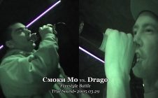 Смоки Мо vs. Drago • Freestyle Battle @ True Sound • 2005.03.29