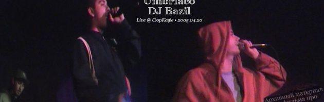 Смоки Мо & Umbriaco • Live @ СюрКафе • 2005.04.20