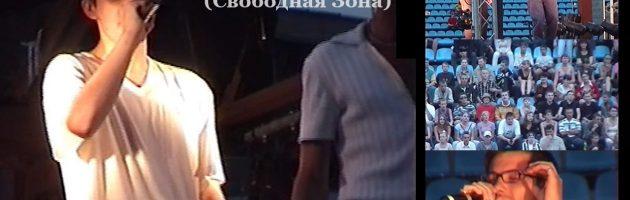 Баста + Железка (Свободная Зона) • Live @ 30.06.2000