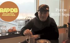 Ритм (BDB Squl) • Про RapDB.ru
