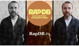 Фэнс (Типичный Ритм) • Про RapDB.ru