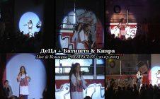 ДеЦл + Батишта & Кнара • Live @ Коммуна • RESPECT FS • 30.05.2003