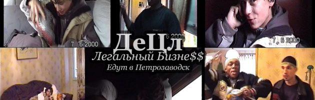ДеЦл + Легальный Бизне$$ • Едут в Петрозаводск @ 07-08.06.2000