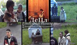 ДеЦл + Легальный Бизне$$ • SoundCheck @ Петрозаводск • 08.06.2000