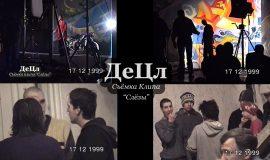 ДеЦл • Съёмка Клипа • Слёзы @ 17.12.1999 [FullUnCut]