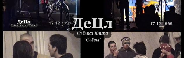 ДеЦл • Съёмка Клипа • Слёзы @ 17.12.1999