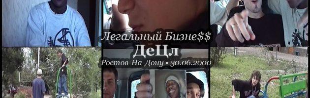 Легальный Бизне$$ + ДеЦл @ Ростов-На-Дону • 30.06.2000 [Video by Tommy]
