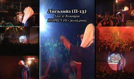 Лигалайз (П-13) • Live @ Коммуна • RESPECT FS • 30.05.2003