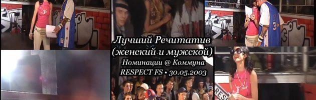 Лучший Речитатив (женский и мужской) @ Коммуна • RESPECT FS • 30.05.2003