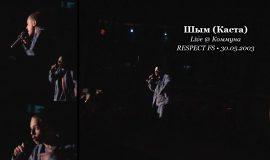 Шым (Каста) • Live @ Коммуна • RESPECT FS • 30.05.2003