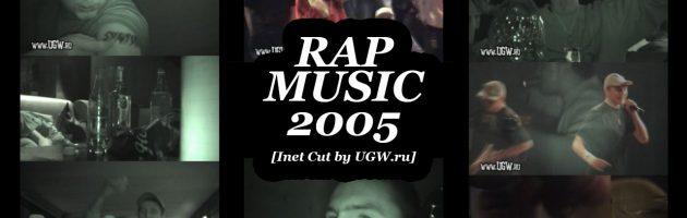 Rap Music 2005 (Syntya R.I.P.) [Inet Cut]