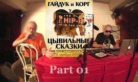 Гайдук и Корг • Цывильные Сказки (Part 01) • Live @ Живой Уголок • 05.11.2010