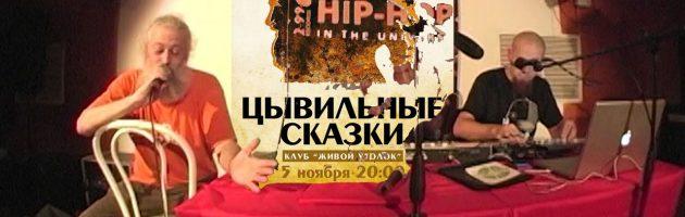 Гайдук и Корг • Цывильные Сказки • Live @ Живой Уголок • 05.11.2010