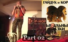Гайдук и Корг • Цывильные Сказки (Part 02) • Live @ Живой Уголок • 05.11.2010