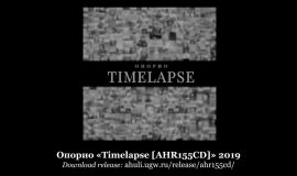 Опорио «Timelapse /AHR155CD/» 2019 (A-Hu-Li Records)