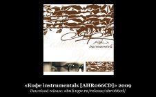 Яшар «Кофе instrumentals /AHR066CD/» 2009