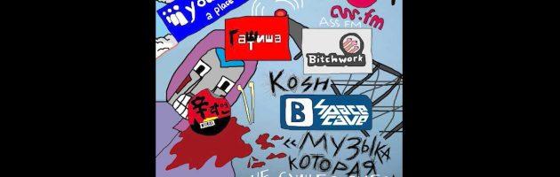 Kosh (SpaceCave) «Музыка, Которая Не Существует /AHR100CD/» 2011