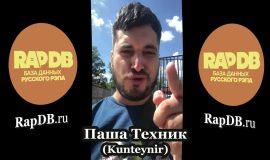 Паша Техник (Kunteynir) про RapDB.ru