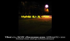 VBeat a.k.a. DJ OV «Последняя душа /AHR092CD/» 2010