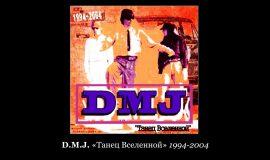 D.M.J. «Танец Вселенной» [Bootleg 1994-2004]