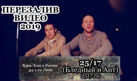 25/17 (Бледный и Ант) • Хип-Хоп В России: от 1-го Лица