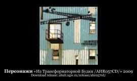 Персонажи «Из Трансформаторной Будки /AHR057CD/» 2009
