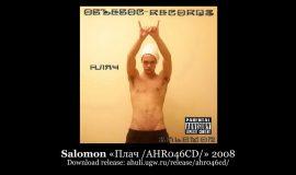 Salomon «Плач /AHR046CD/» 2008