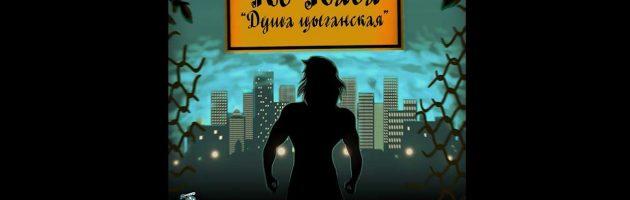 Ке'Паса prod. «Душа Цыганская /AHR106CD/» 2011