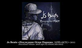 Js Beats «Последние Огни Парижа /AHR116CD/» 2011 (A-Hu-Li Records)