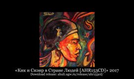 «Кик и Снэир в Стране Людей /AHR153CD/» 2017 (A-Hu-Li Records)