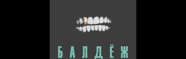 Ке'Паса prod. «Балдеж /AHR149CD/» 2013