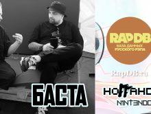 Баста / Ноггано про RapDB.ru и кассеты
