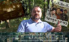 Серия 136: Дима «Лось» Ланин [К.Т.Л. Ди.Л.Л.] • Хип-Хоп В России: от 1-го Лица