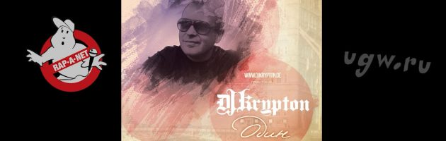 DJKrypton.de «Один /RAN090CD/» 2012 (Digital Single)