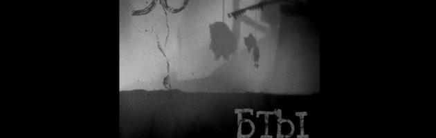 58zvuk «БТЫ. Часть первая /AHR131CD/» 2012