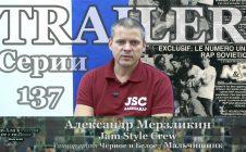 Trailer • Александр Мерзликин (Jam Style Crew, Мальчишник, Чёрное и Белое) • Хип-Хоп В России: от 1-го Лица