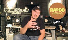 Рома Жиган (BIM, G-77) про RapDB.ru