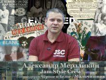 Александр Мерзликин (#JamStyleCrew, Мальчишник, Чёрное и Белое) • Хип-Хоп В России