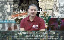 Серия 137: Александр Мерзликин (#JamStyleCrew, Мальчишник, Чёрное и Белое) • Хип-Хоп В России
