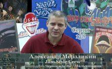 Серия 138: Александр Мерзликин (#JamStyleCrew, Мальчишник, Чёрное и Белое) • Хип-Хоп В России
