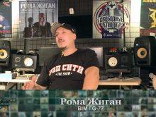 Рома Жиган (BIM G-77) Хип-Хоп В России от 1го Лица