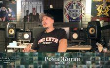 Серия 139: Рома Жиган (BIM, G-77) • Хип-Хоп В России: от 1-го Лица