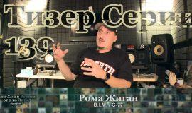 Тизер Серии 139: Рома Жиган (B.I.M., G-77) • Хип-Хоп В России: от 1-го Лица)