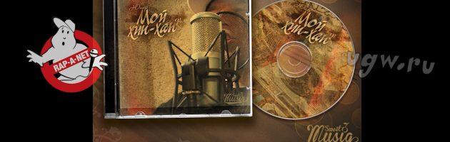 Юшер «Мой Хип-Хап /RAN100CD/» 2012 (Rap'A Net)