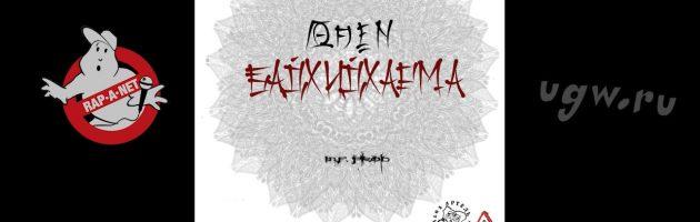 Oden «Бадхидхарма /RAN110CD/» 2013 (Rap'A Net)