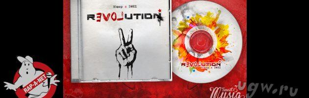 Юшер x D#EZ «rEVOLution [RAN120CD]» 2014 (Rap'A Net)