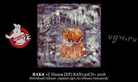 BAK$ «С Низов [EP] RAN130CD» 2016 (Rap'A Net)