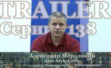 Trailer 138 • Александр Мерзликин [Jam Style Crew, Мальчишник, Чёрное и Белое] • Хип-Хоп В России